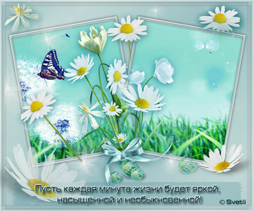 Шаблон открытки с пожеланиями