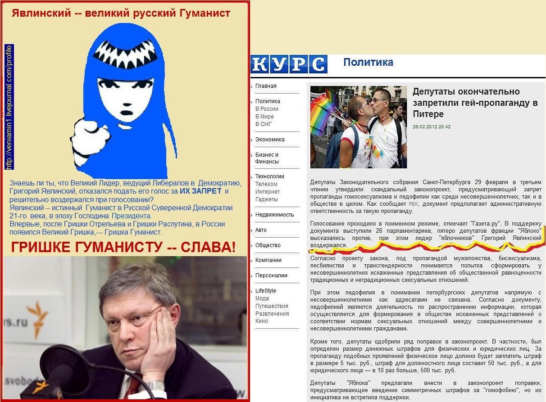Явлинский, Геи, выборы, ПитерХ.jpg