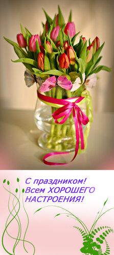 С женским днем! 0_620bc_49437363_L