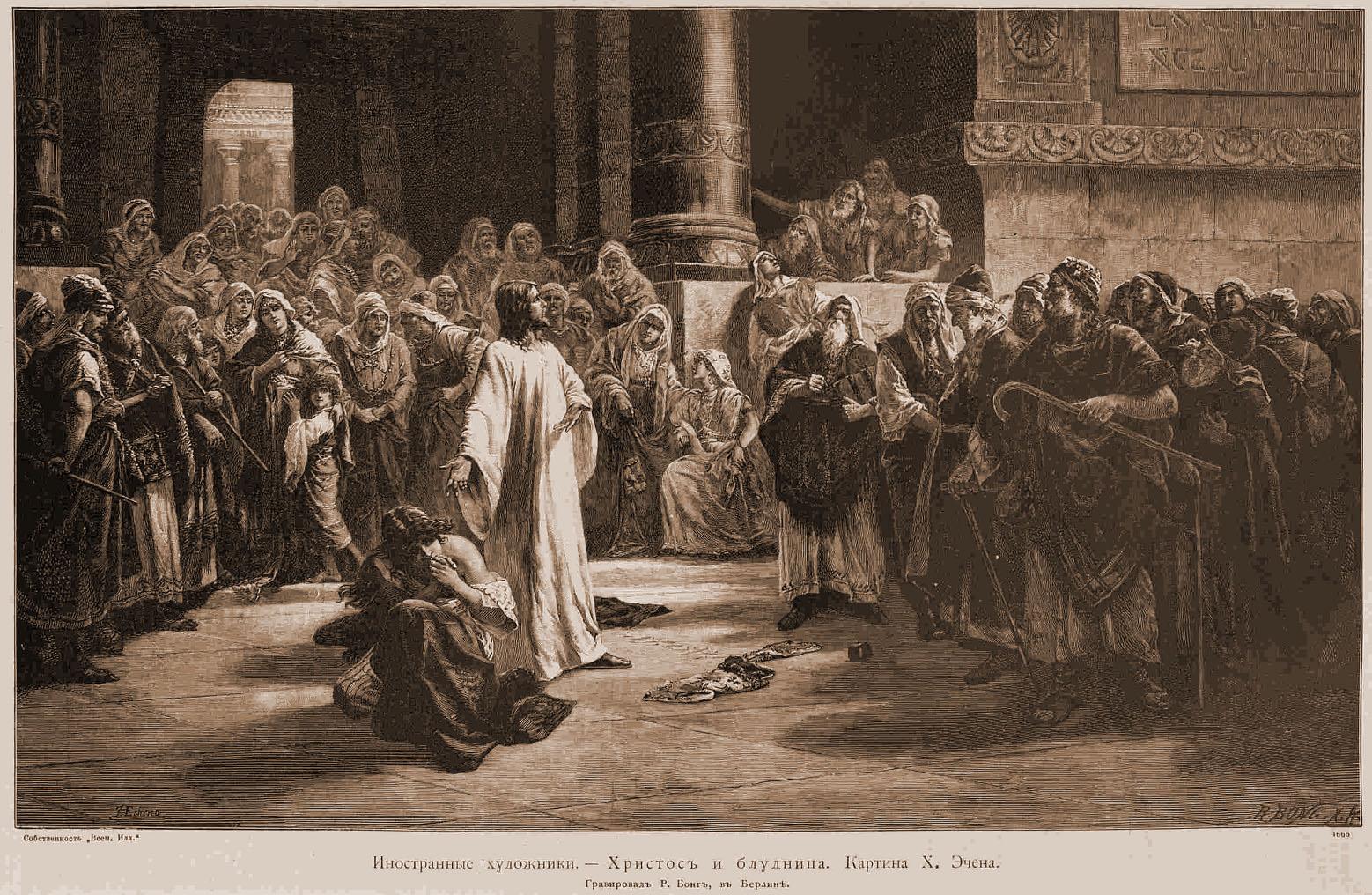Хосе Эчена - Христос и блудница