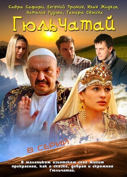 Гюльчатай (2012) SATRip