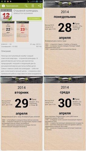 """""""Отрывной календарь"""""""