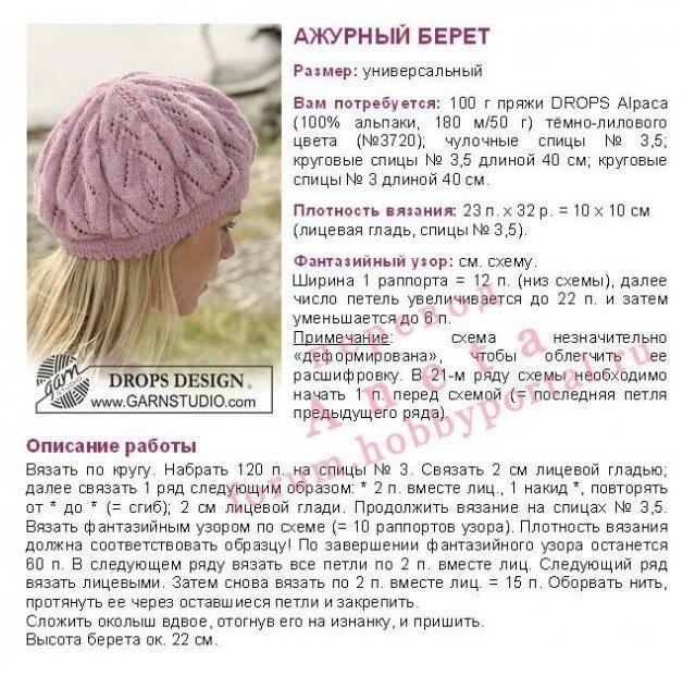 Схемы вязания берета описание