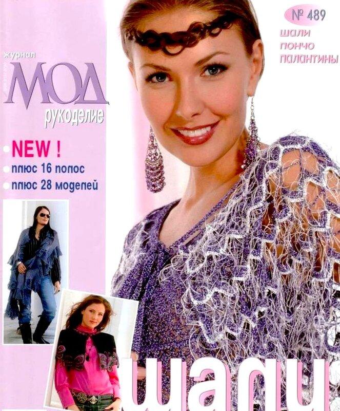 Журнал мод - №489 - 2006