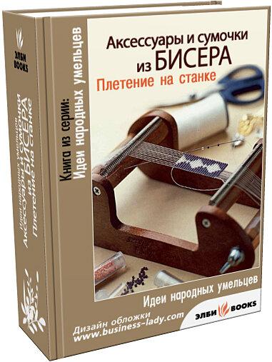 Очень красивая книга с массой прекрасных изделий, в основе которых лежит бисерное полотно - различные...