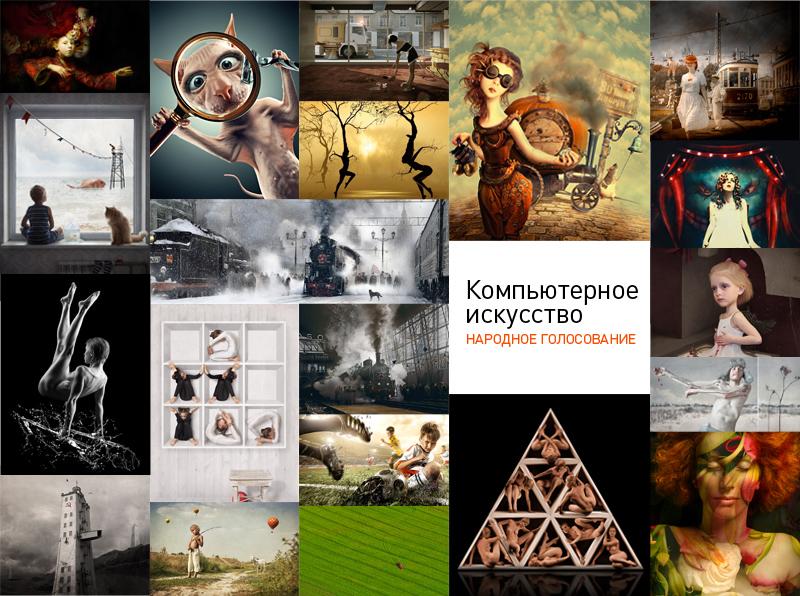 Голосование - Лучший фотограф 2011