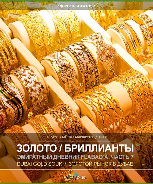 Эмиратная жизнь или Дубайский дневник flabad`a. Часть 07. Золотой рынок - GoldSouk / Текст + 50 фото