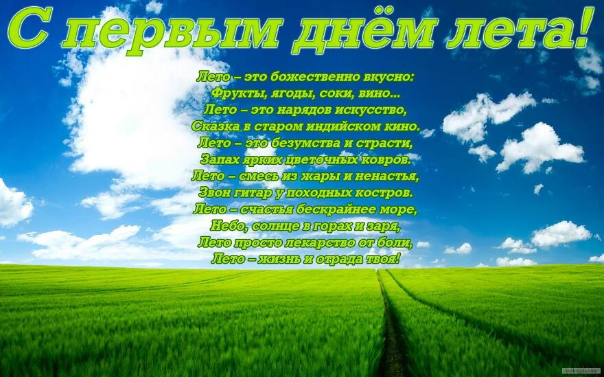 С первым днем лета!  Стихи и зеленое поле открытки фото рисунки картинки поздравления