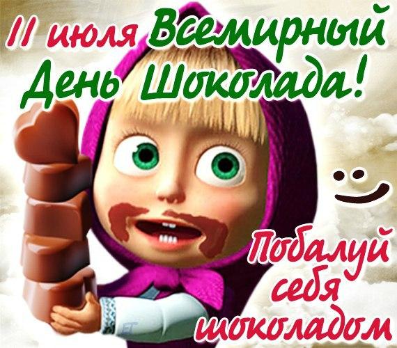 Открытка. 11 июля Всемирный день шоколада! Побалуй себя шоколадом!