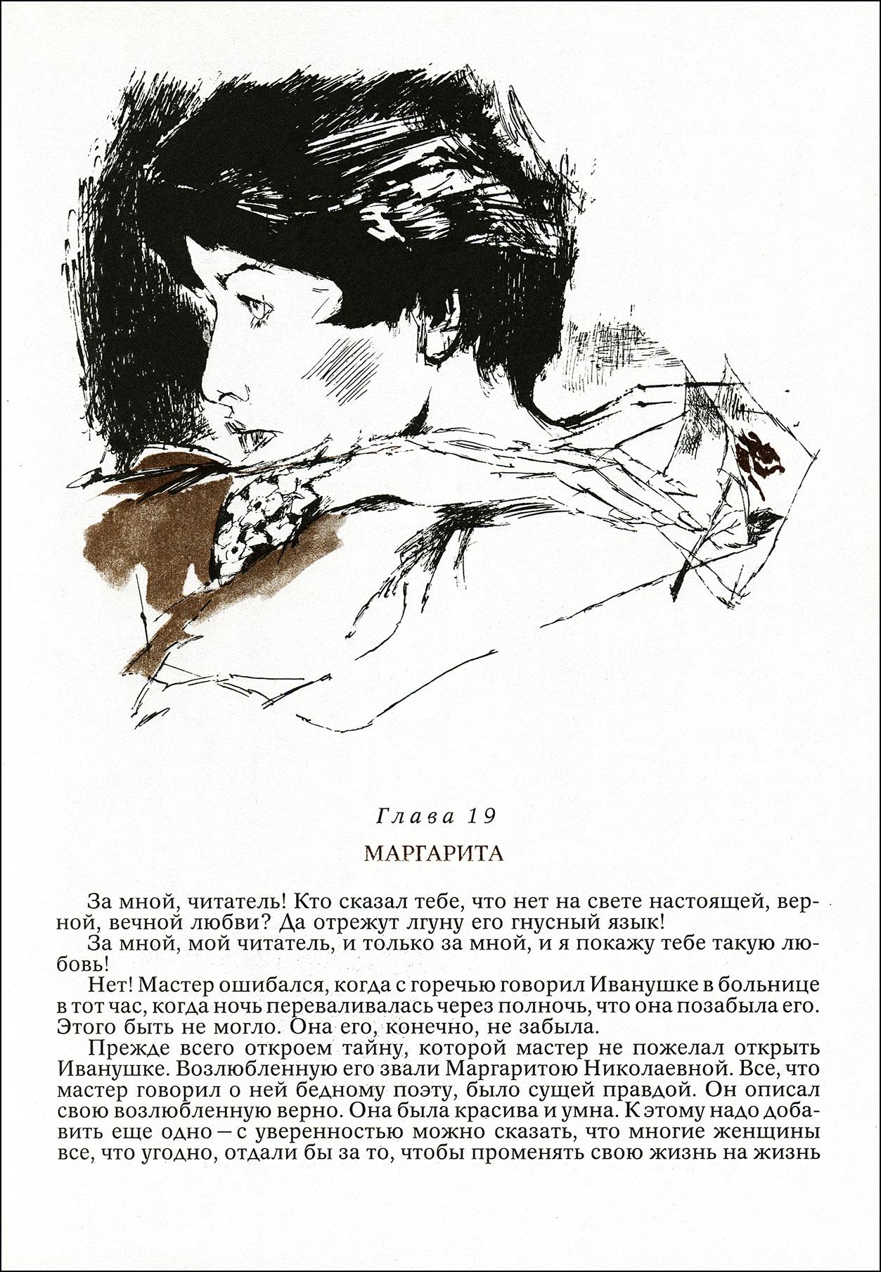 Г. Новожилов, Мастер и Маргарита