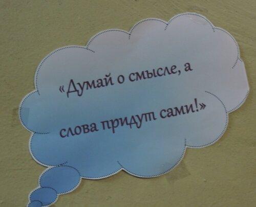 Думай о смысле, а слова придут сами.JPG