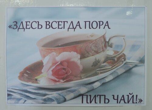 Пора пить чай.JPG