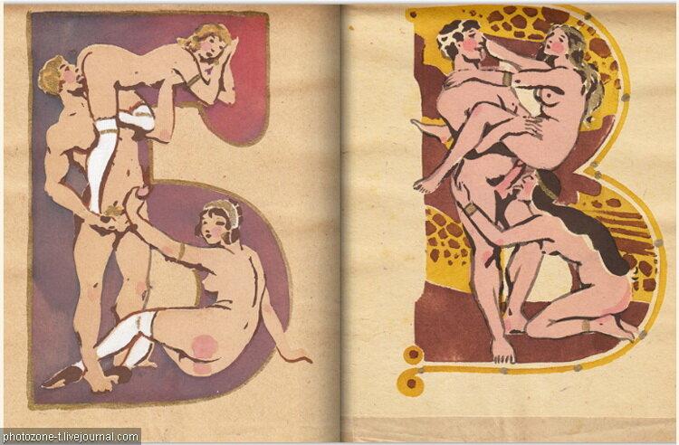 Советская эротическая азбука 1931 года