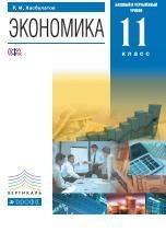 Книга Экономика, базовый и углублённый уровни, 11 класс, учебник, Хасбулатов Р.И., 2013