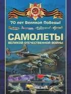 Книга Самолеты Великой Отечественной войны - 70 лет Великой Победы