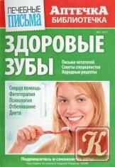 Журнал Книга Аптечка-библиотечка № 6 2012. Здоровые зубы