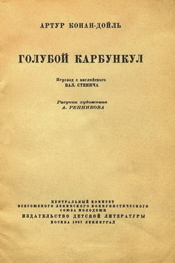 Книга Голубой карбункул
