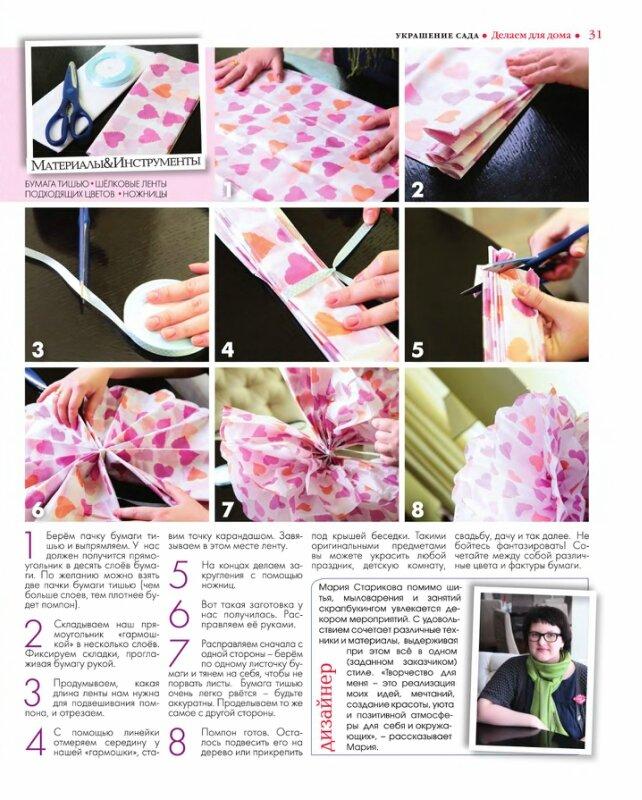 Как сделать из креповой бумаги помпон 217