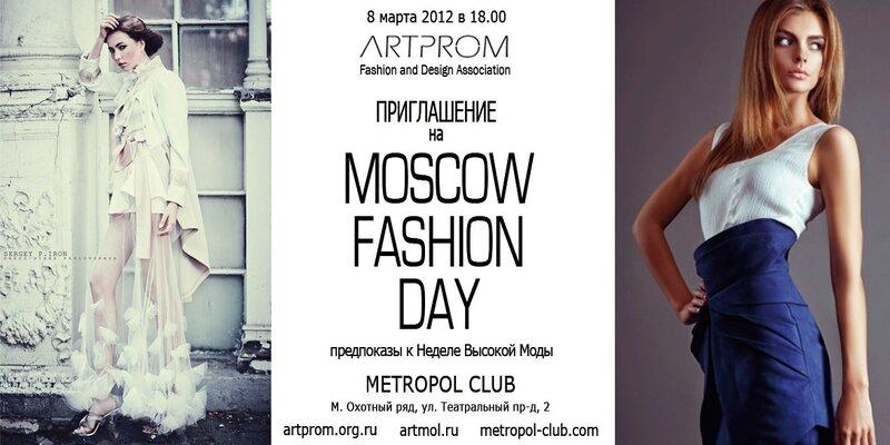 показ Diana Рavlovskaya на MOSCOW FASHION DAY