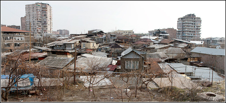 Ереван. Трущобы