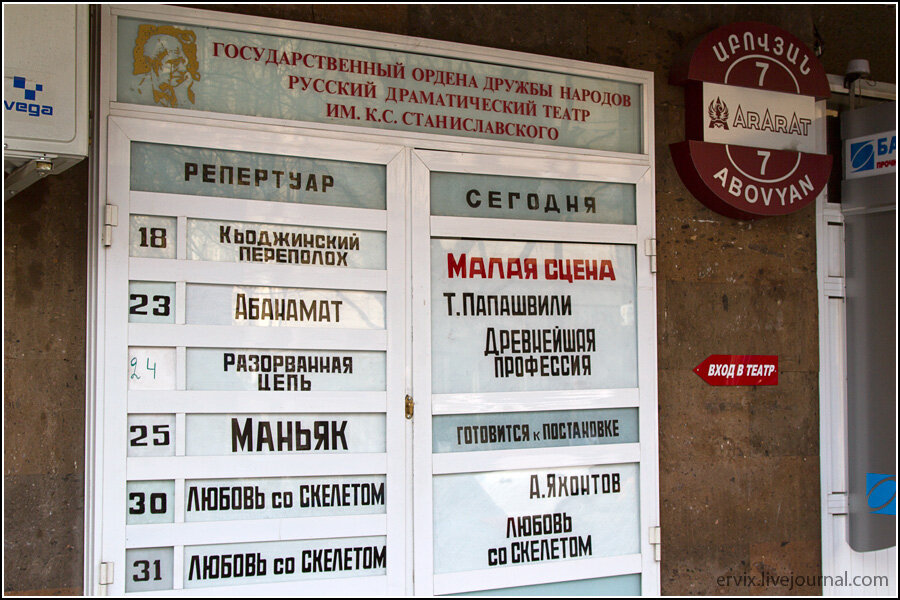 Русский театр в Ереване