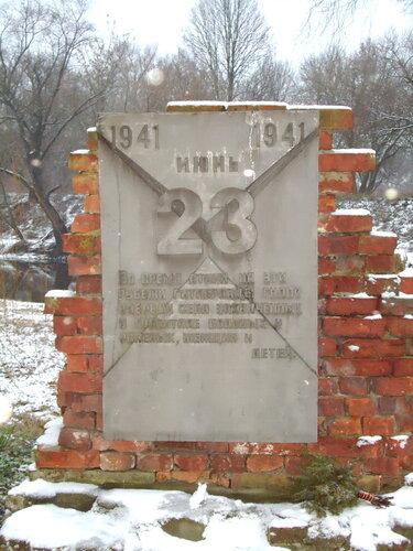 Брестская крепость. Мемориальная плита