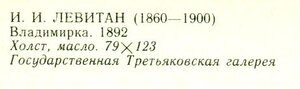 Левитан. Владимирка