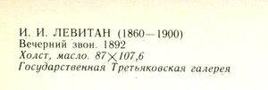 Левитан. Вечерний звон