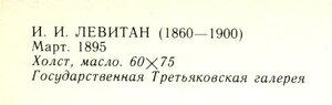 Левитан. Март