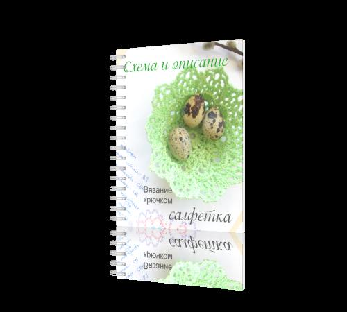 книжка схема салфетки