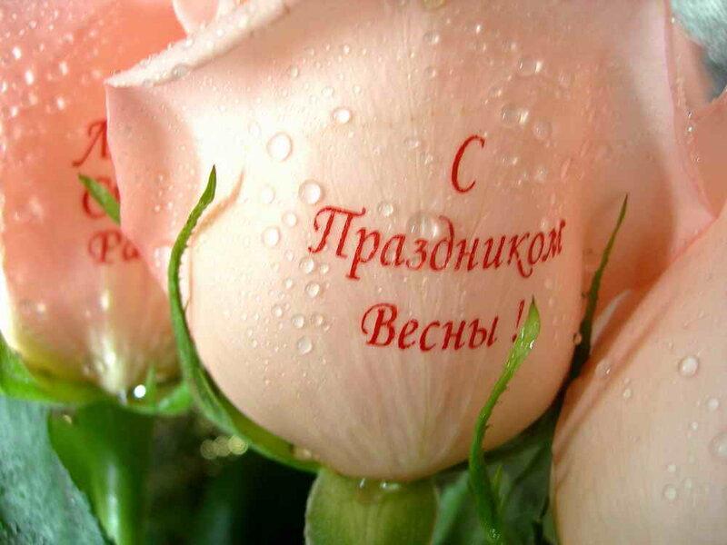 Картинки с надписью 1 день весны