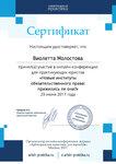 Сертификат-конференция-по-обязательственному-праву-2017.jpg