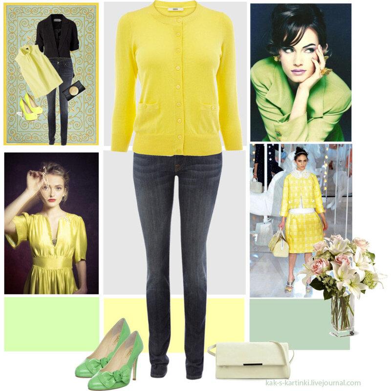 Зелёные туфли, жёлтый кардиган, хорошее настроение