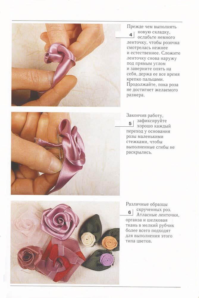 Как сделать из шёлковой ленточки