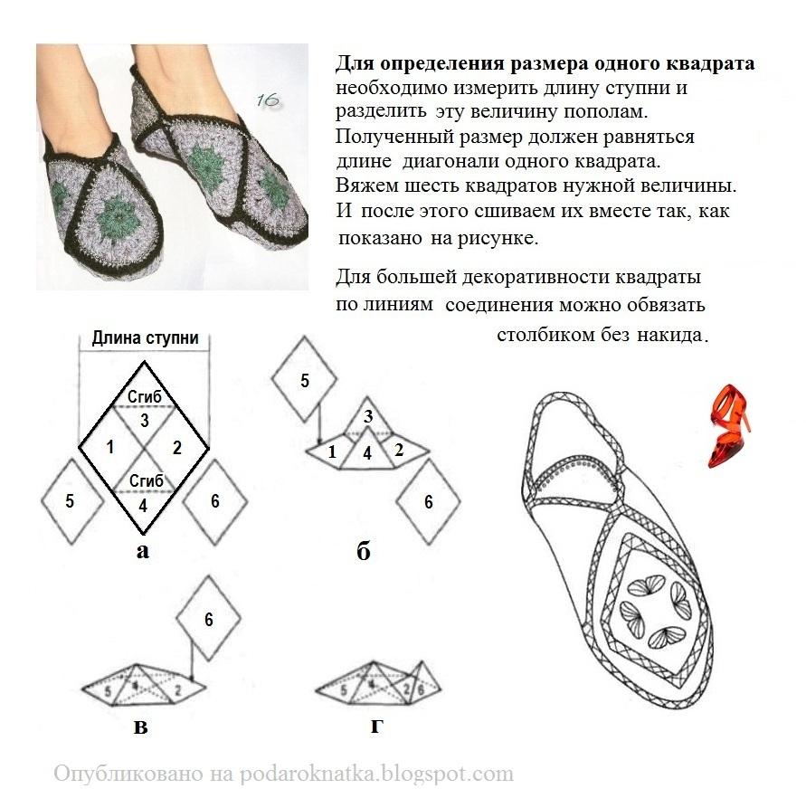 Вязание крючком тапочек из квадратов схемы описание 56