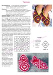 вязание крючком.  Четверг, 08 Сентября 2011 г. 18:36. женские модели. тапочки.  Модели одежды (крючок)/Тапочки...