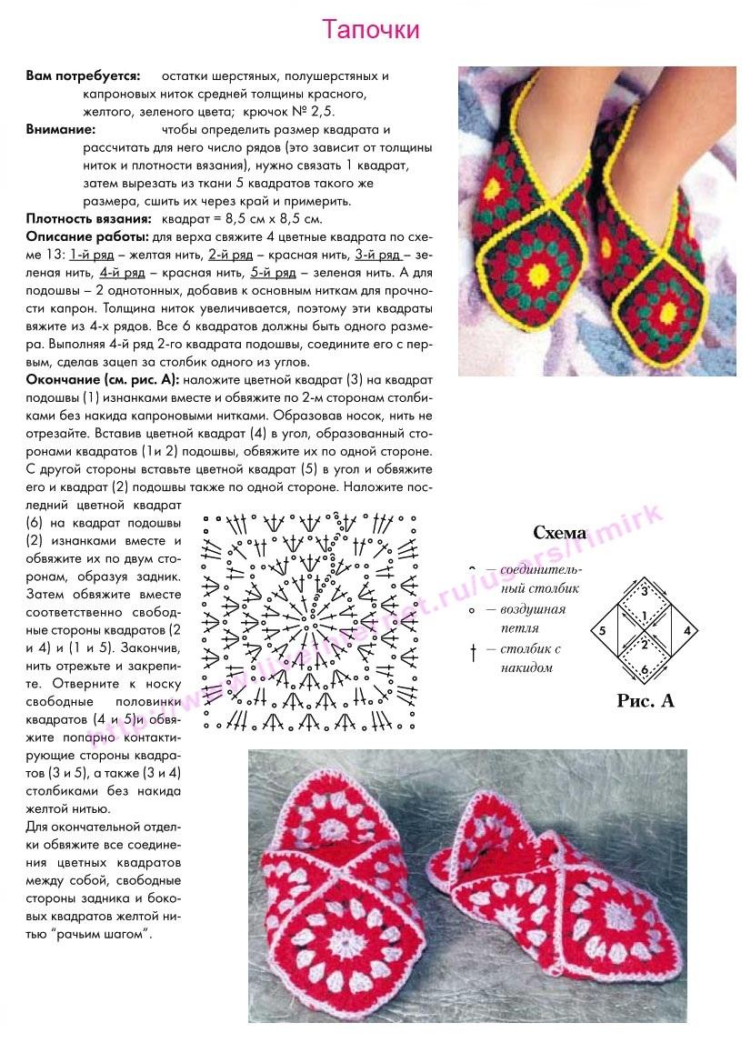 Схемы и описания вязания тапочек с узорами 447