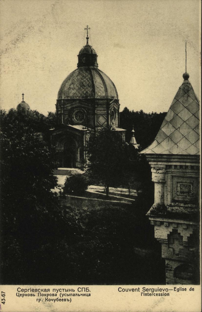 Церковь Покрова (усыпальница гр. Кочубеев)