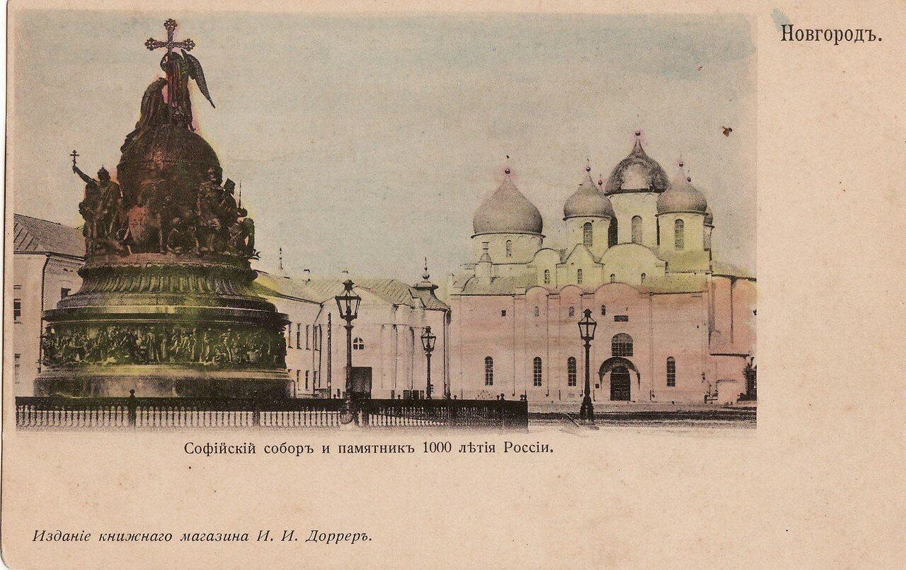 Софийский собор и памятник 1000-летия России