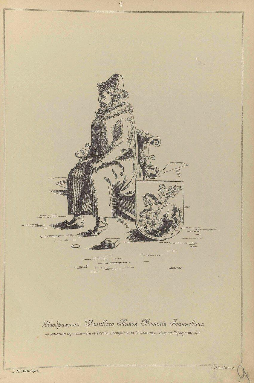 Изображение Великого Князя Василия Ивановича