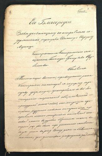 ГАКО, ф. 176, оп. 1, д. 1029, л. 2.