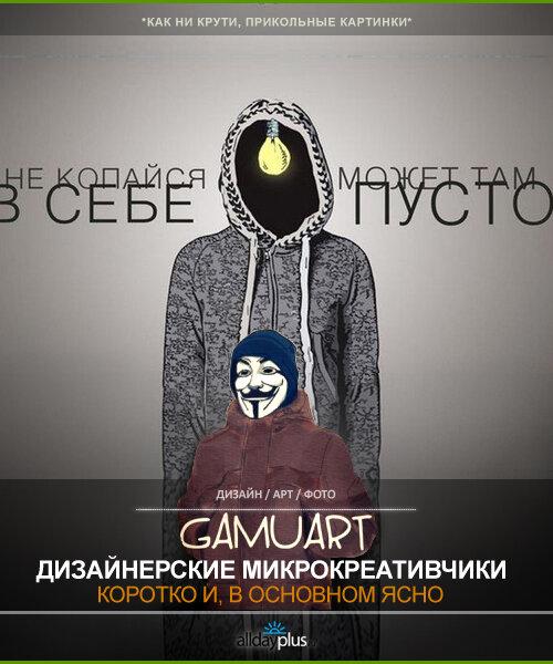 Российский креатив от GAMUART. Всплески креативных отрывков мыслей. 35 всплесков.