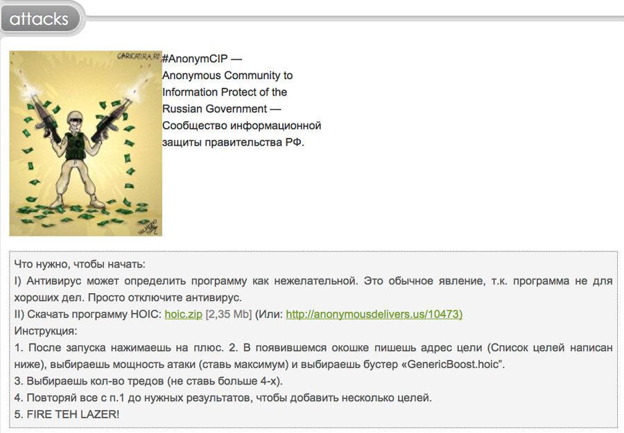 Сторонники Путина устраивают DDoS-атаки на оппозиционные ресурсы