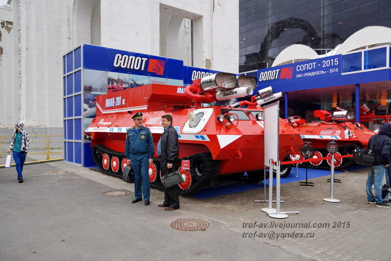 Пожарный комплекс Ямал-201 НС, Выставка Комплексная безопасность 2015, Москва