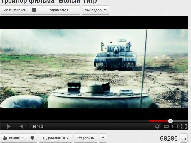 худ фильм белый тигр видео