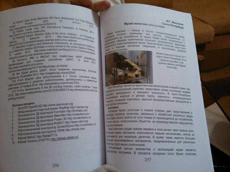 Инженерная аксиология-II-20.jpg