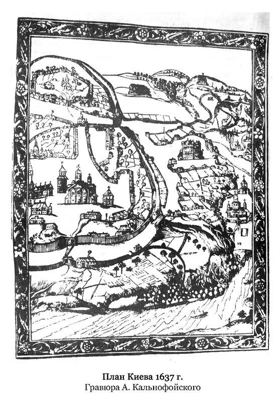 План Киева 1637 г. (гравюра А. Кальнофойского)