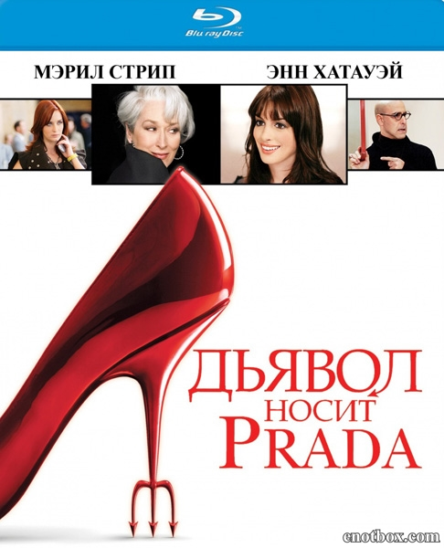 Дьявол носит «Prada» / The Devil Wears Prada (2006/BDRip/HDRip)