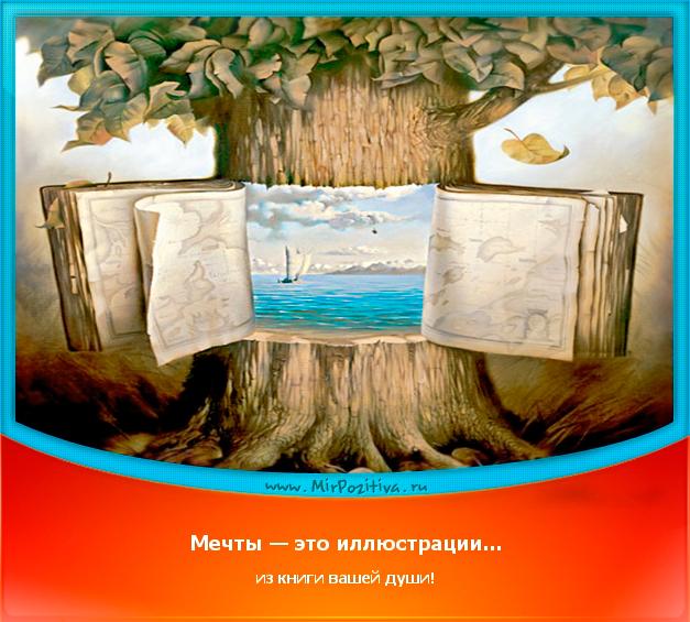 позитивчик дня: Мечты — это иллюстрации... из книги вашей души!
