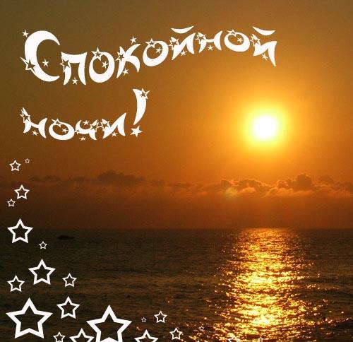 Спокойной ночи!  Солнце садится!